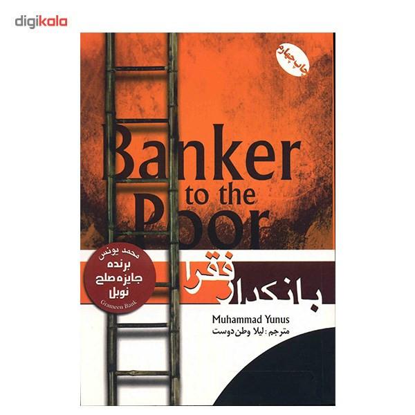 کتاب بانکدار فقرا اثر محمد یونس
