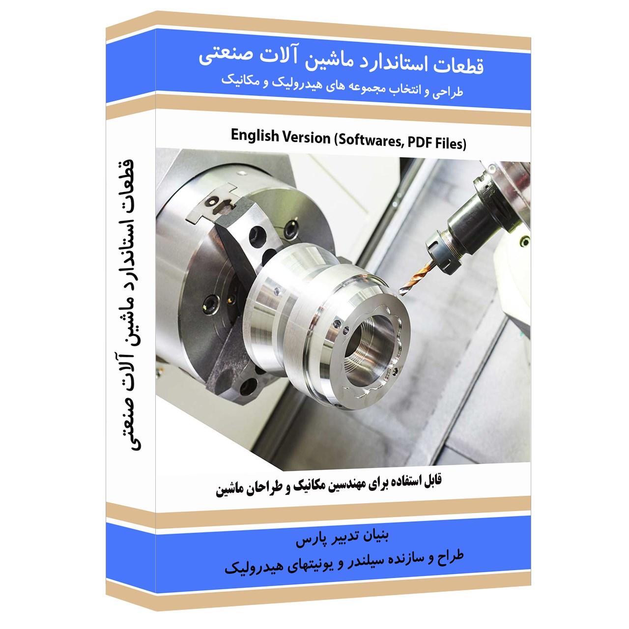 نرم افزار آموزش قطعات استاندارد ماشین آلات صنعتی نشر نوآوران