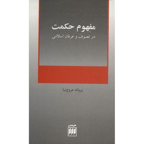 کتاب مفهوم حکمت در تصوف و عرفان اسلامی اثر پروانه عروج نیا