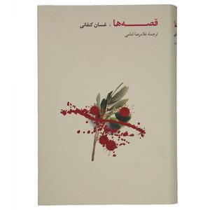 کتاب قصهها اثر غسان کنفانی