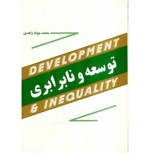 کتاب توسعه و نابرابری اثر محمدجواد زاهدی