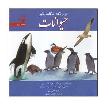 کتاب هزار نکته شگفتانگیز حیوانات اثر جان فارندون انتشارات سروش