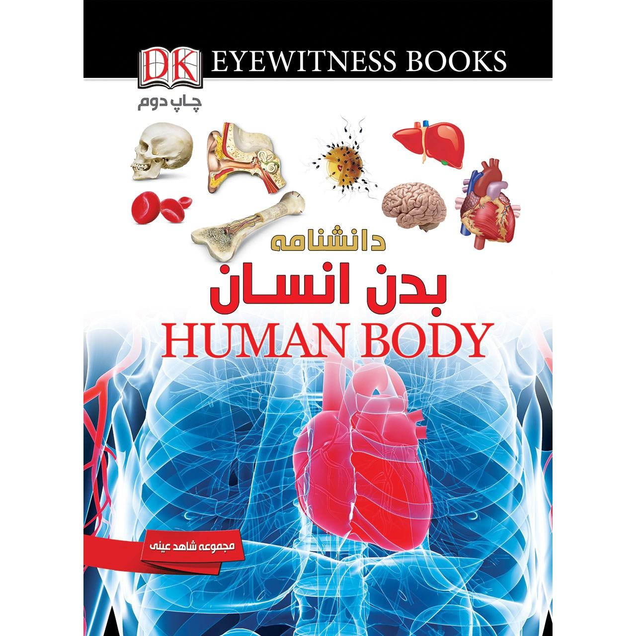 خرید                      کتاب دانشنامۀ بدن انسان اثر ریچارد واکر