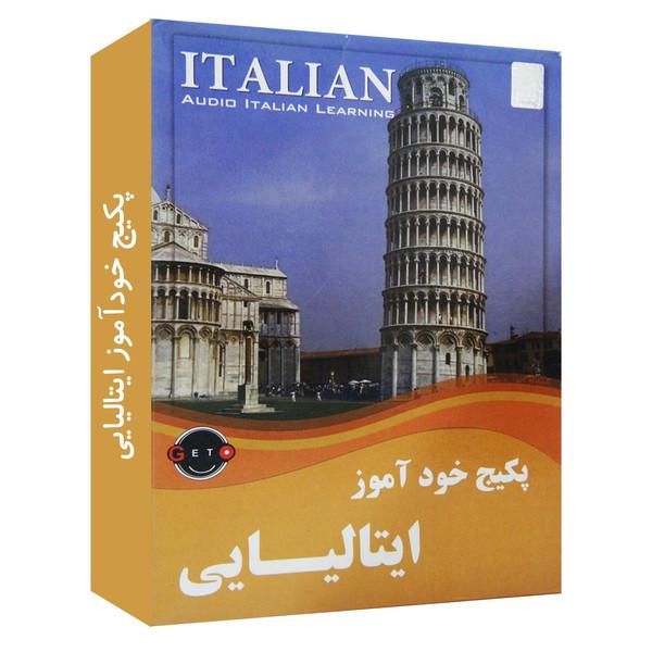 نرم افزار آموزش زبان ایتالیایی نشر نوآوران