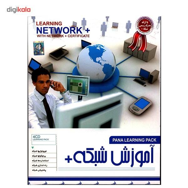 نرم افزار آموزش دنیای مجازی - آموزش اینترنت