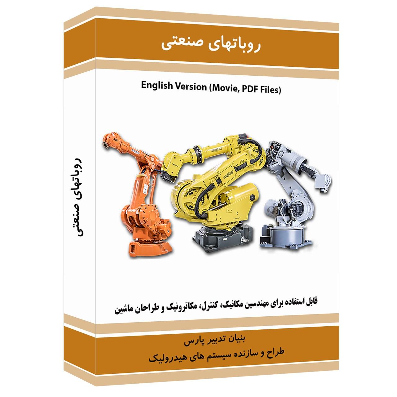 نرم افزار آموزش روبات های صنعتی نشر نوآوران