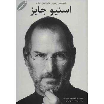کتاب شیوه های رهبری برای نسل جدید استیو جابز اثر جی الیوت