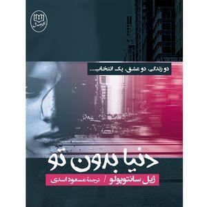 کتاب دنیا بدون تو اثر ژیل سانتوپولو