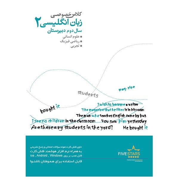 نرم افزار فرایند شبکه خاورمیانه آموزش زبان انگلیسی 2 دوم دبیرستان رشته علوم انسانی ریاضی فیزیک و تجربی