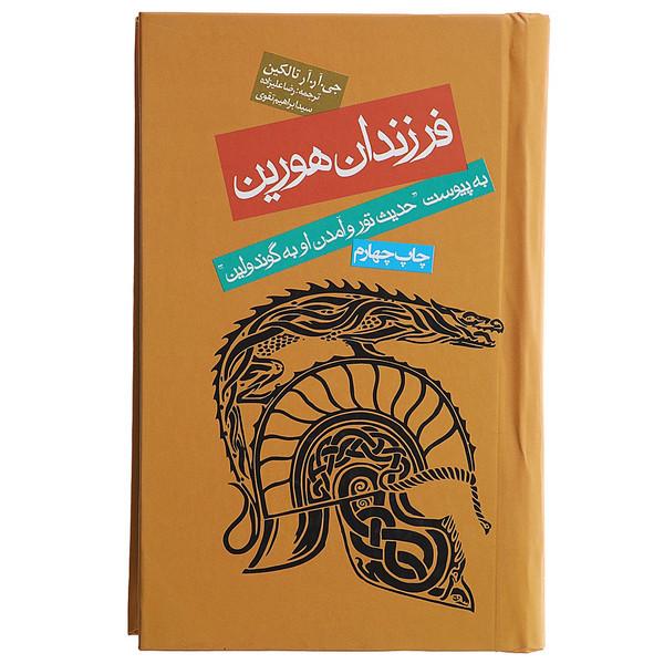 کتاب فرزندان هورین اثر جی آر آر تالکین
