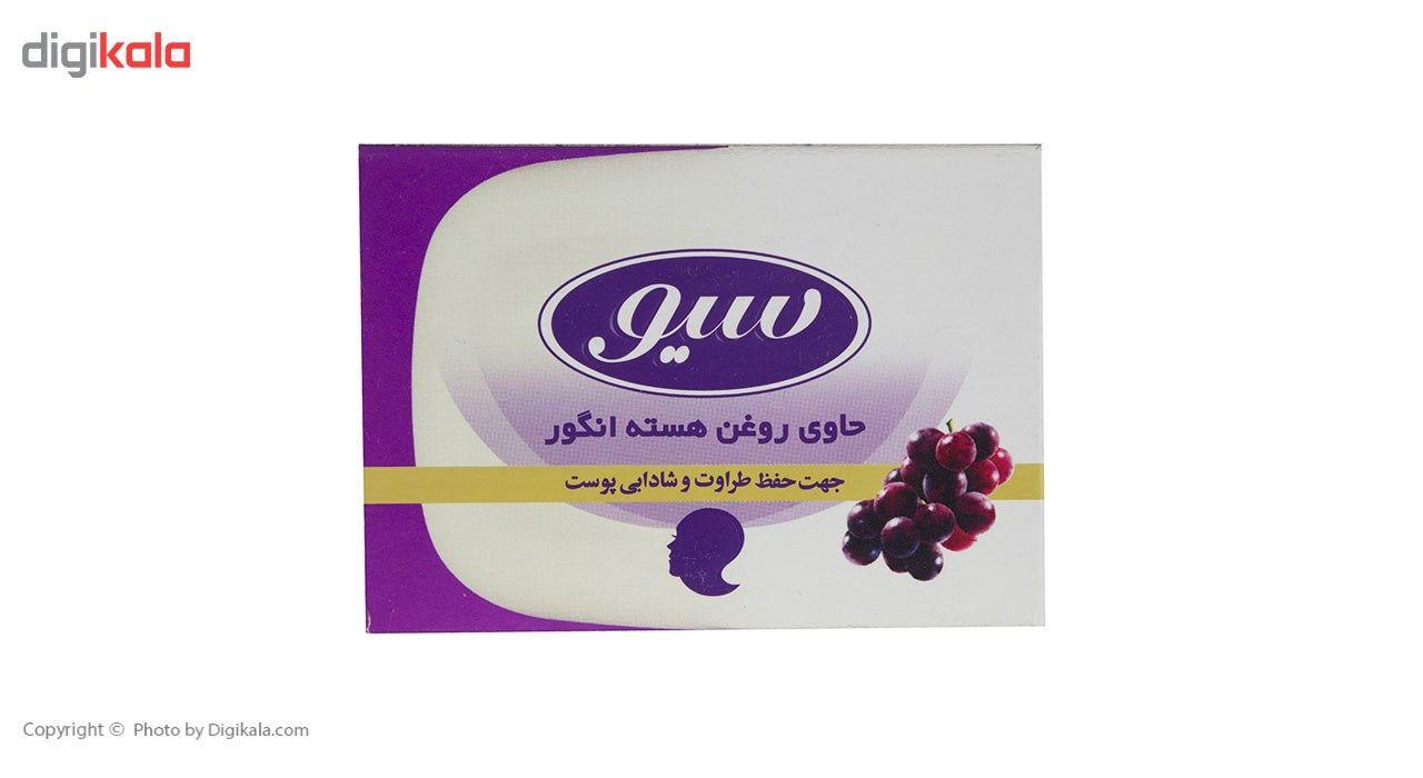 صابون حمام سیو مدل Grape Seed Oil مقدار 125 گرم main 1 2