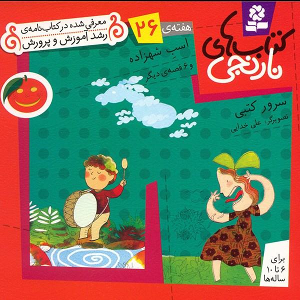 خرید                      کتاب اسب شهزاده و 6 قصه ی دیگر اثر سرور کتبی