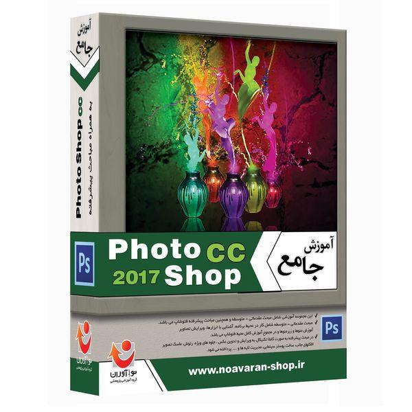 آموزش نرم افزار جامع PhotoShop CC 2017 نشر نوآوران