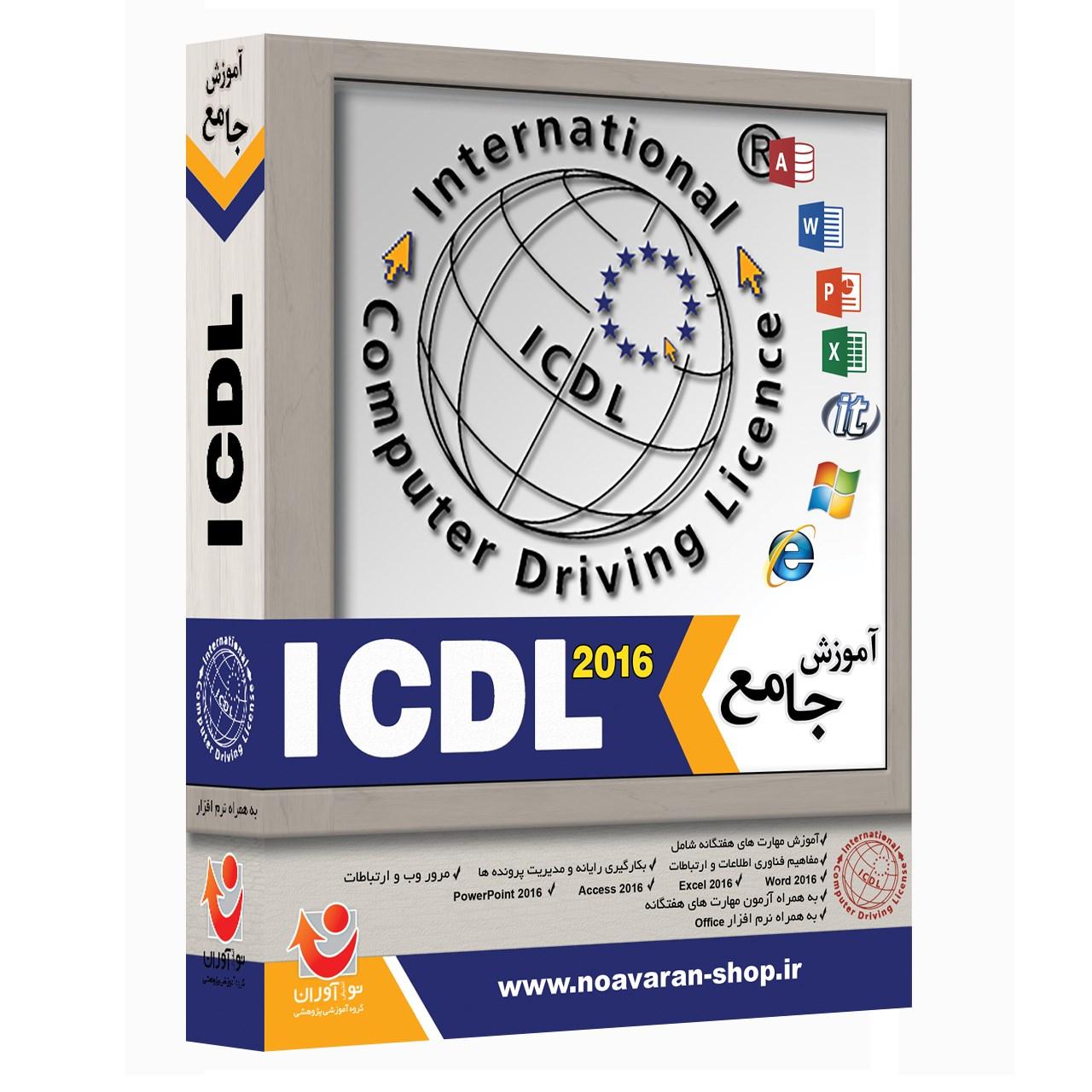 نرم افزار آموزش جامع ICDL 2016 نشر نوآوران
