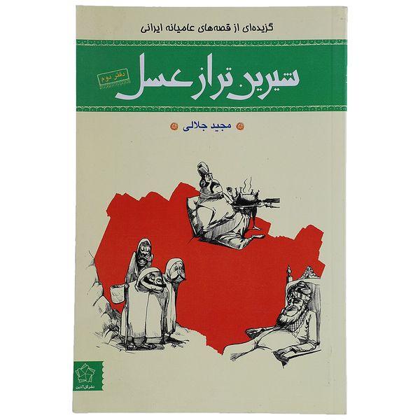 کتاب شیرین تر از عسل اثر مجید جلالی - دفتر دوم
