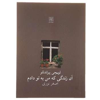 کتاب آن زندگی که من به تو دادم اثر لوییجی پیراندللو