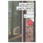 کتاب راهنمای مردن با گیاهان دارویی اثر عطیه عطارزاده نشر چشمه