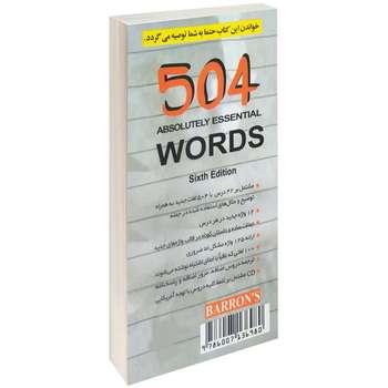 کتاب 504 واژه کاملا ضروری اثر سید سعید حسینی طُرقی