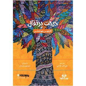 کتاب صوتی درخت پرتقال اثر کارلوس فوئنتس