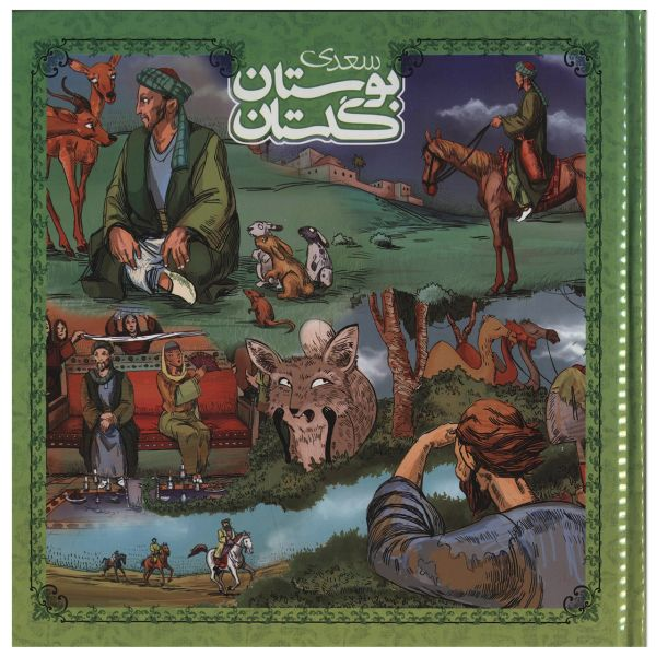 کتاب گلستان و بوستان سعدی اثر لیلا حبیبی جلد دوم