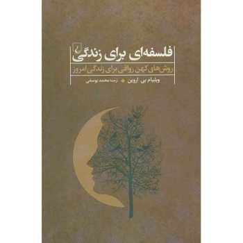 کتاب فلسفه ای برای زندگی اثر ویلیام بی. اروین