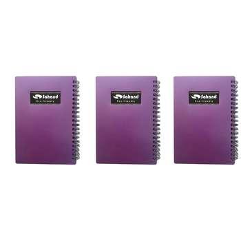 دفترچه یادداشت سهند کد 17 مجموعه ی 3 عددی