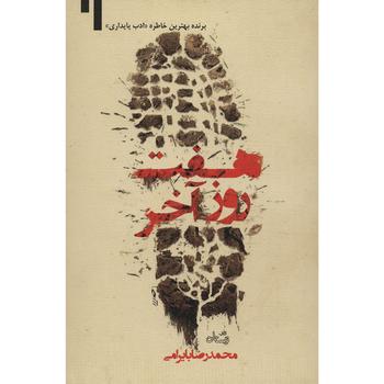 کتاب هفت روز آخر اثر محمدرضا بایرامی