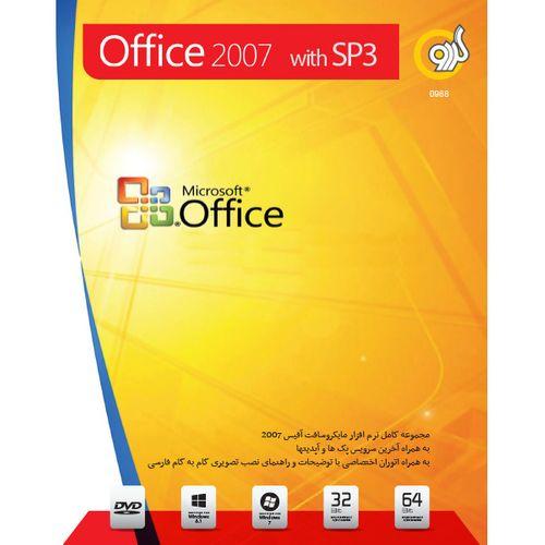 نرم افزار آفیس 2007 به همراه سرویس پک 3 گردو - 32 و 64 بیتی