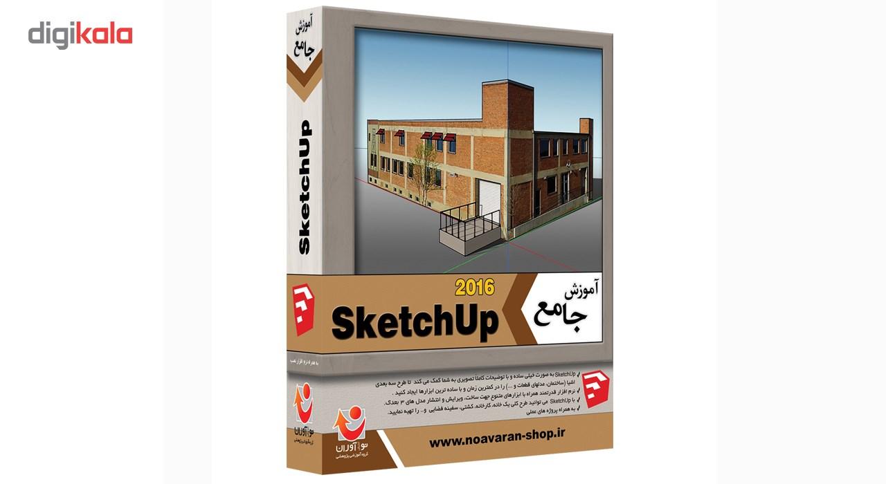 آموزش نرم افزار جامع SketchUp 2016 نشر نوآوران