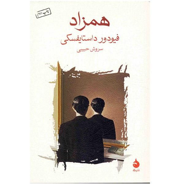 کتاب همزاد اثر فیودور داستایفسکی