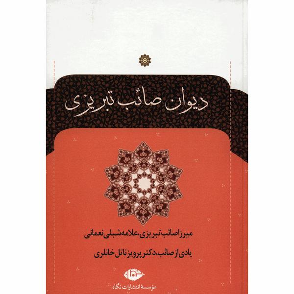 کتاب دیوان صائب تبریزی - دو جلدی
