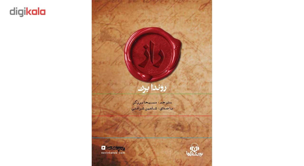 کتاب صوتی راز اثر  روندا برن