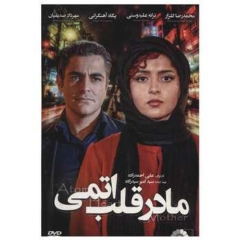 فیلم سینمایی مادر قلب اتمی اثر علی احمدزاده