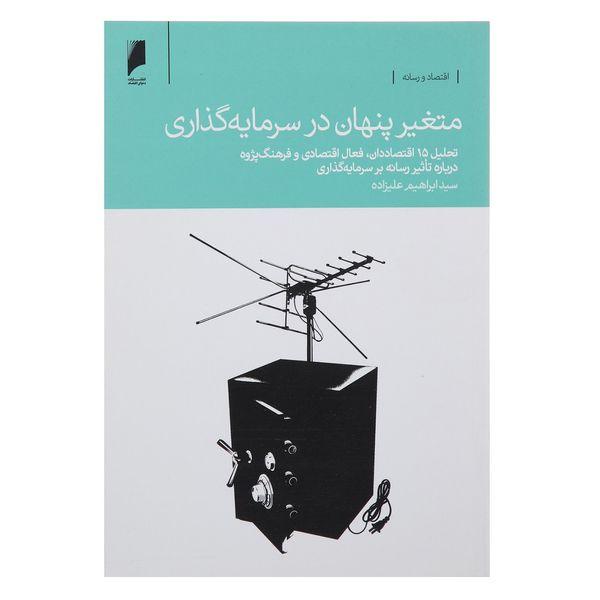 کتاب متغیر پنهان در سرمایه گذاری اثر ابراهیم علیزاده