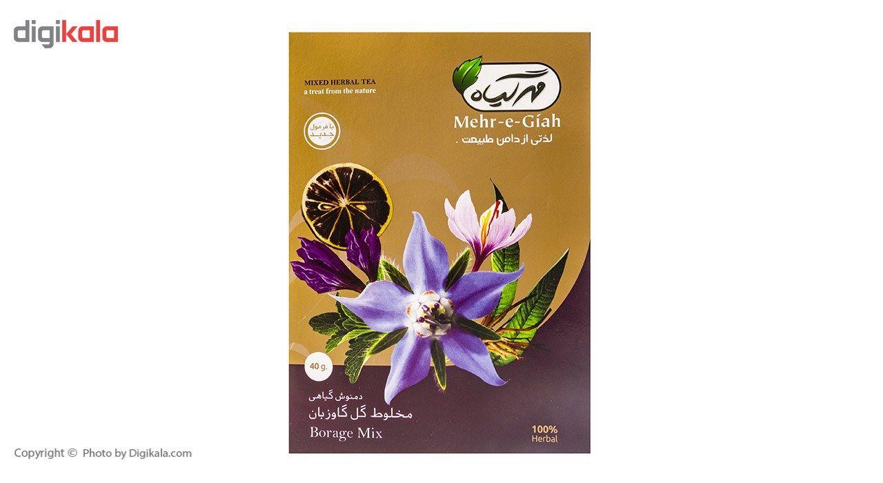 دمنوش گیاهی مخلوط گل گاوزبان مهرگیاه مقدار 40 گرم main 1 4