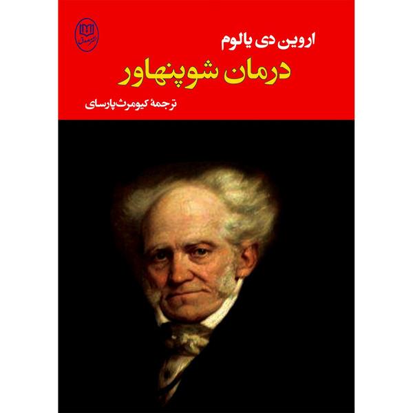 کتاب درمان شوپنهاور اثر اروین دی یالوم