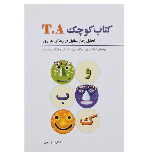 کتاب کوچک TA اثر آدلید بری