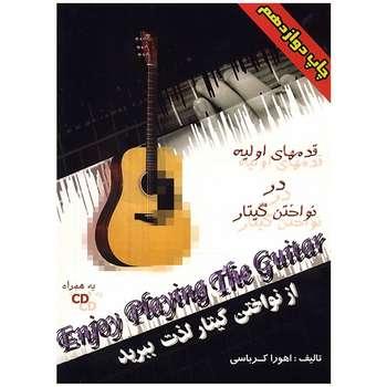 کتاب از نواختن گیتار لذت ببرید اثر اهورا کرباسی
