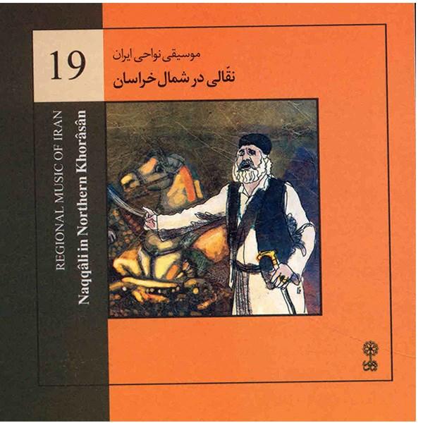 آلبوم موسیقی نقالی در شمال خراسان (موسیقی نواحی ایران 19) - هنرمندان مختلف