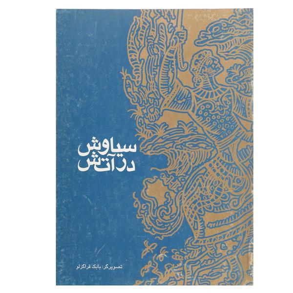 کتاب سیاوش در آتش اثر مهناز سیدجواد جواهری