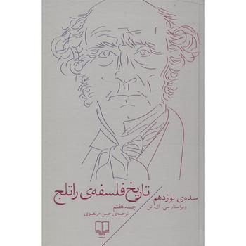 کتاب تاریخ فلسفه ی راتلج اثر سی. ال. تن - جلد هفتم