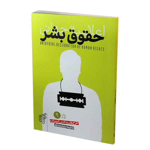 اعلامیه جهانی حقوق بشر  اثر حسن کریم زاده