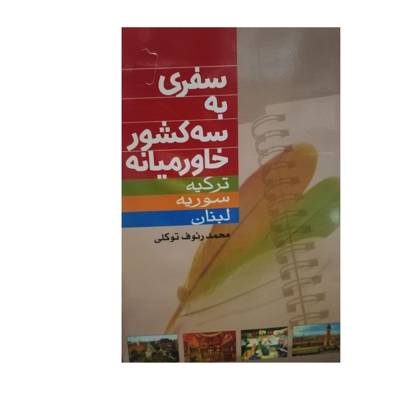 کتاب سفری به سه کشور خاورمیانه اثر محمدرئوف توکلی نشر توکلی