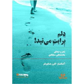 کتاب صوتی دلم برایت میتپد اثر محمد علی سجادی