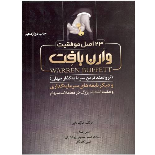 کتاب 23 اصل موفقیت اثر مارک تایر