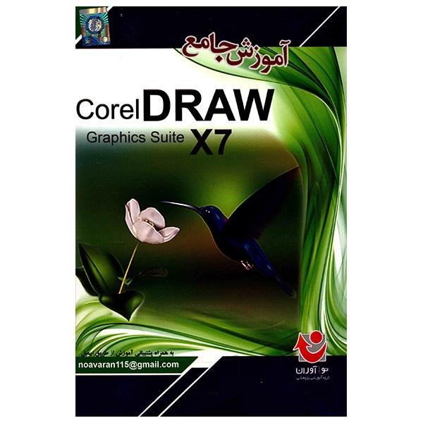 نرم افزار آموزش جامع Corel Draw X7