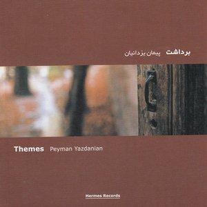 آلبوم موسیقی برداشت اثر پیمان یزدانیان نشر هرمس