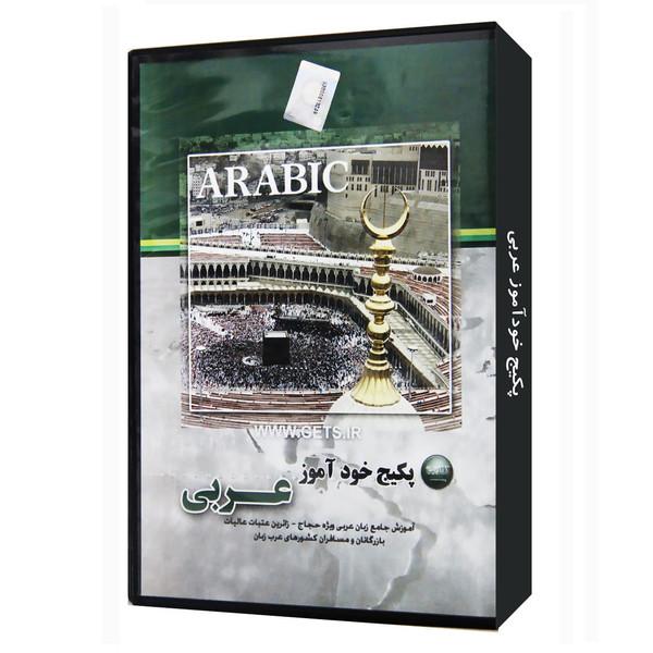 نرم افزار آموزش زبان عربی نشر نوآوران