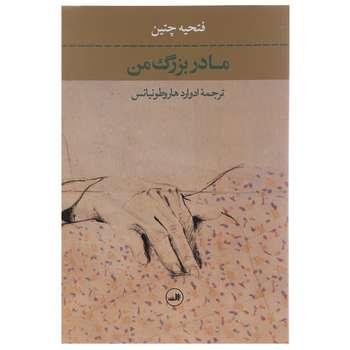 کتاب مادر بزرگ من اثر فتحیه چتین