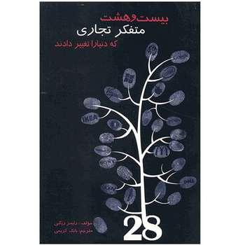 کتاب بیست و هشت متفکر تجاری که دنیا را تغییر دادند